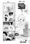 电饭煲少女米酱漫画第27话