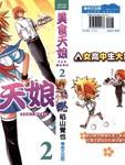 美食天娘漫画第2卷
