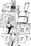 遥远时空中5赤心的志士漫画第1话