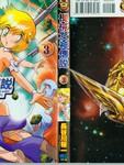 机械女神传说漫画第3卷