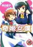 奇姬女仆漫画第2卷