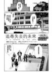 追寻失去的未来漫画外传:第2话
