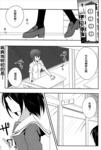吸血姬狂热漫画第1话