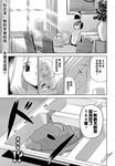 零度战姬 ZERO漫画第9话