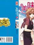 美味季节漫画第2卷