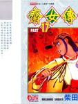 斋女传说漫画第17卷
