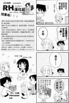 学生会侦探桐香漫画第4话
