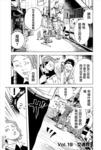 SUGARLESS~无糖~漫画第19话
