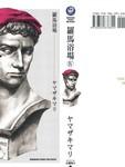 罗马浴场漫画第4卷