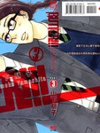 BUTTER!!!热舞青春漫画第3卷