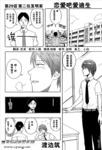 恋爱吧爱迪生漫画第29话
