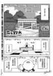 花与铃木漫画第1话