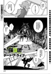 date.a.live漫画第4话
