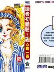 读者初体验漫画第1卷