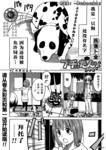 糟糕女子宿舍漫画第2话