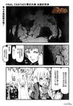 最終幻想零式外传漫画第2话