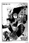 最終幻想零式外传漫画第4话