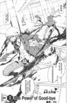邪恶代号漫画第11话