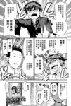 妹神漫画第6话