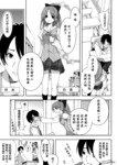 your diary漫画第1话