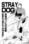STRAY DOG漫画第1话
