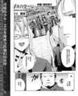 罪恶王冠外传漫画第8话