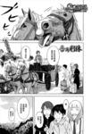 吾为利休漫画第20话