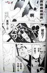 怪化猫漫画第2话