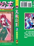 火箭公主漫画第2卷