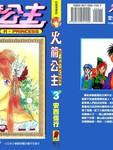 火箭公主漫画第3卷