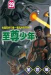 至尊少年漫画第29卷