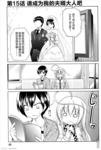 潜行吧!超级小奈亚子时间漫画第15话