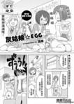 灰姑娘★egg漫画第2话