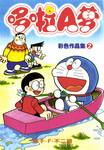 哆啦A梦彩色作品集漫画第2卷