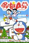 哆啦A梦彩色作品集漫画第3卷