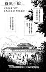 诡域暗姬漫画漆黒第01-03话