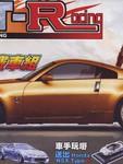GTRacing车神漫画第38回