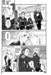 宇宙战舰大和号2199漫画第4话