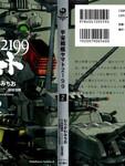 宇宙战舰大和号2199漫画第5话