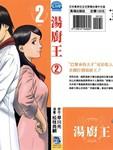 汤厨王漫画第2卷