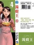 汤厨王漫画第4卷