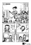 信长的忍者漫画第10话