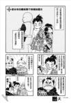 信长的忍者漫画第13话