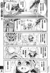 BAKUON!!机车娘漫画第1话