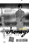 Honey漫画第38话