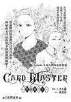 CARD_MASTER-塔罗牌之主-漫画第2话