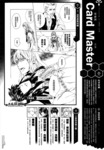 CARD_MASTER-塔罗牌之主-漫画第4话