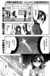 豪娇美少女 凪原空漫画新连载03话