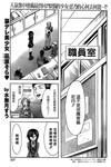 豪娇美少女 凪原空漫画新连载04话