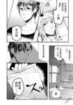 男×婚漫画第1话